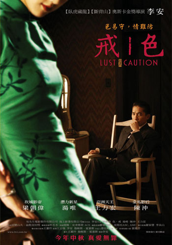 Wei tang lust caution 2007 sex scenes - 3 1